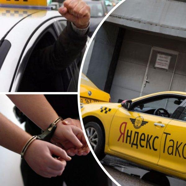 Жестоко избили толпой: Шоферы «Яндекс.Такси» объединяются для расправы над клиентами - жертва