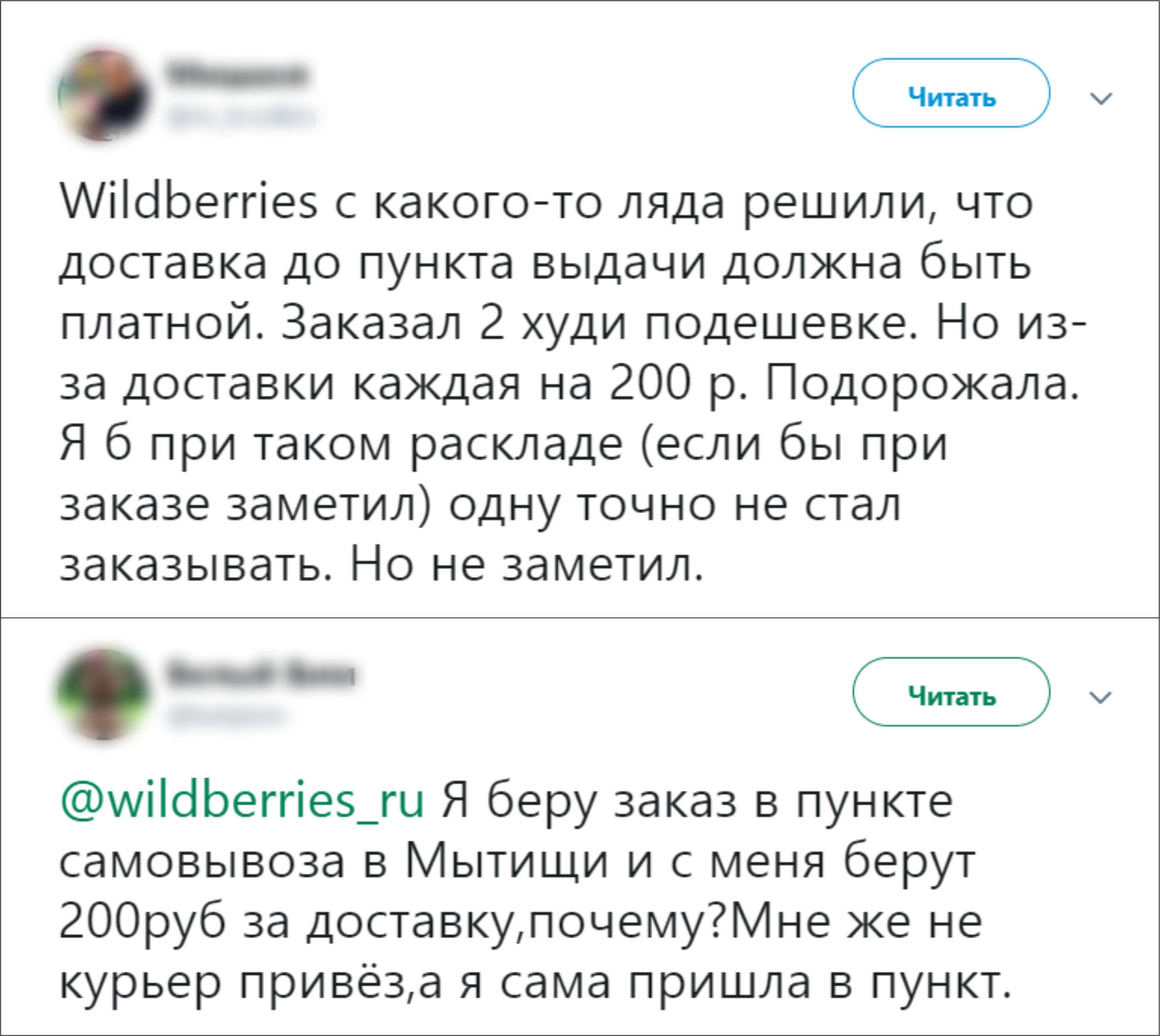 f620f6839d599 В Магадане такое положение дел объяснили высокой загруженностью пунктов  выдачи заказов. Помимо этого, по словам представителя Wildberries ...