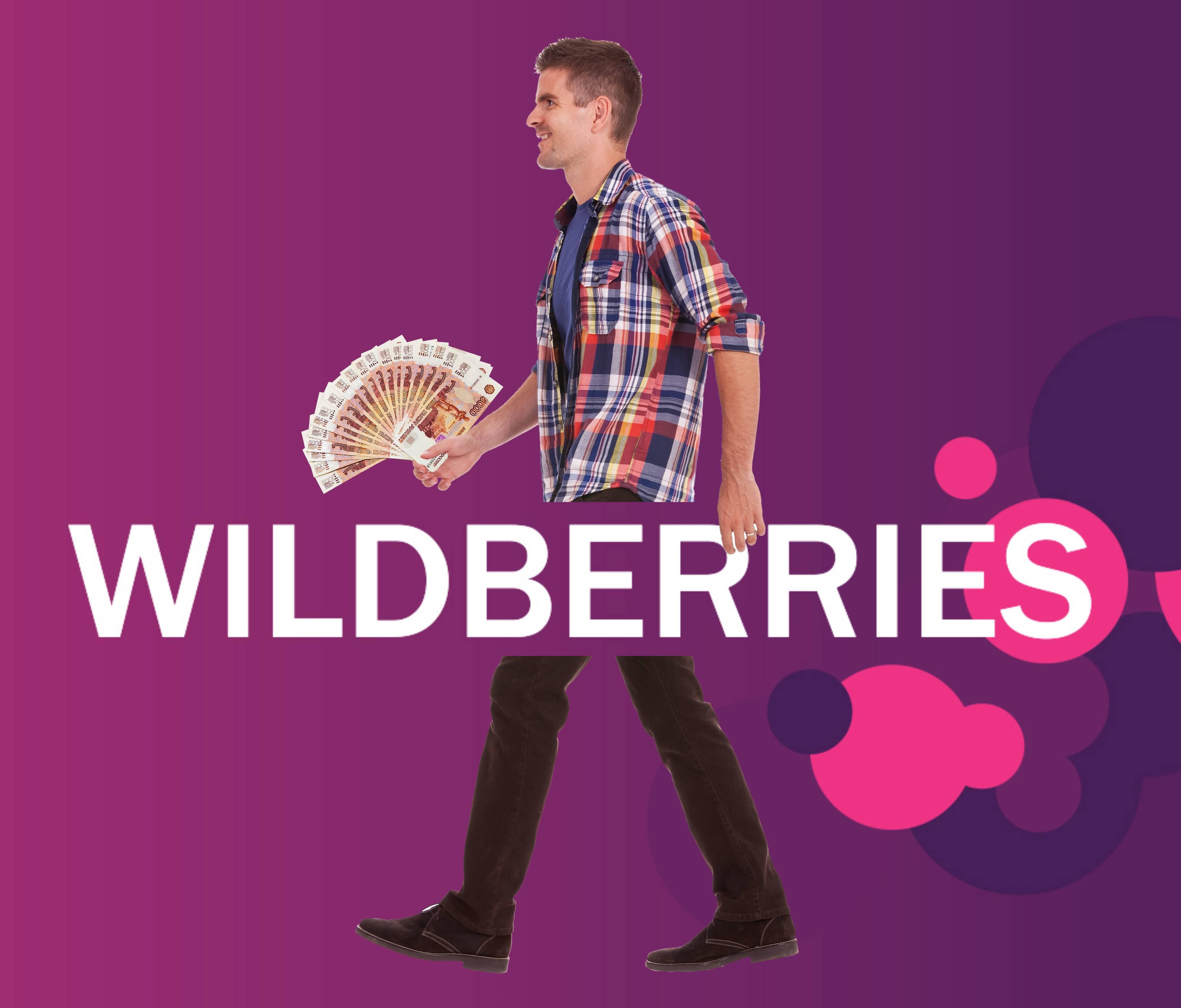 0886dfd6441bf Жители нескольких российских городов пожаловались на сервис Wildberries в  сети. Россиян возмущает факт начисления стоимости доставки к сумме заказа.