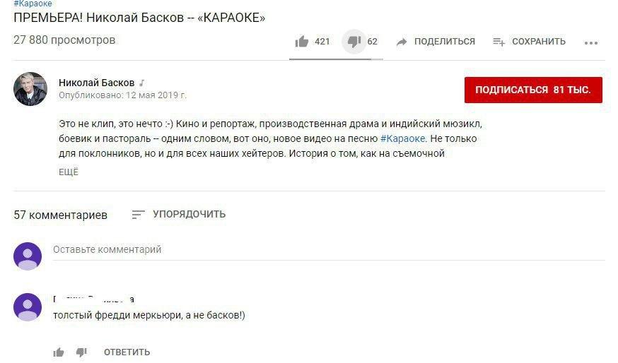 Новый клип Николая Баскова собрал больше 2 млн просмотров