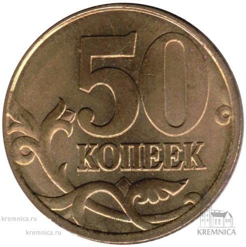 Обзор монеты 50 копеек 2005 года