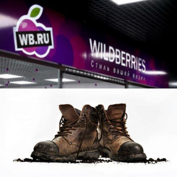В засохшей грязи: Клиент Wildberries получил «б/у» ботинки и остался должен 200 рублей