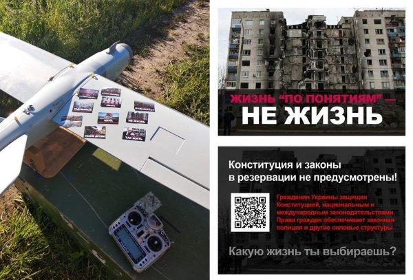 Лучшие ученики Гитлера - Украинские «каратели» разбросали над Донбассом пропагандистские листовки