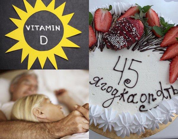В 45 баба-ягодка опять: Витамин D поможет пережить менопаузу