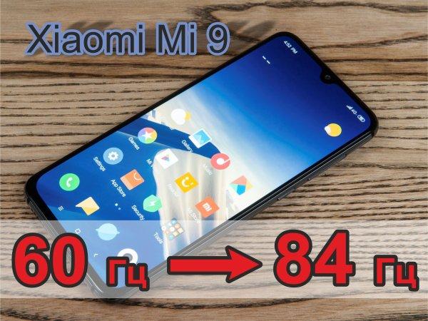 В Apple напряглись: Экран Xiaomi Mi 9 «разогнали» до сверхвысоких 84 Гц
