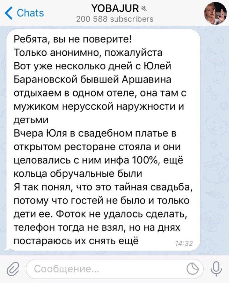 СМИ проинформировали, что Барановская тайно вышла замуж