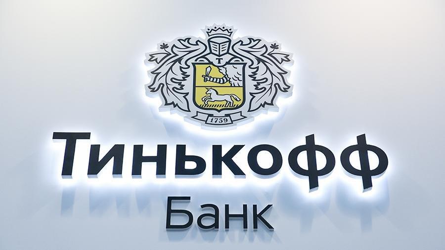 тинькофф банк отслеживание заявки