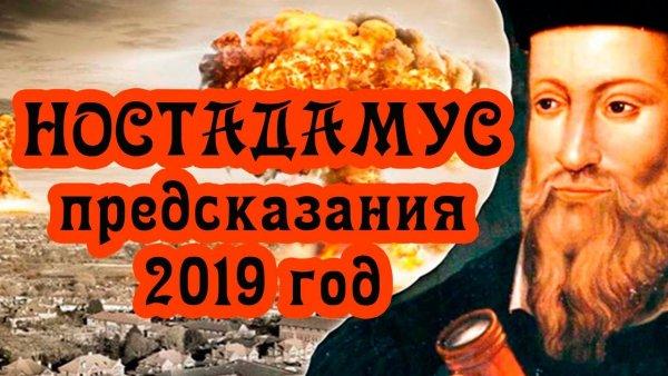 Найдено новое предсказание Нострадамуса. 3 октября Россию ждут страшные катаклизмы
