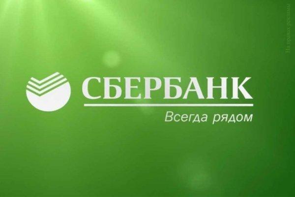 Сбербанк запустил промовклад «Онлайн плюс» с повышенной процентной ставкой