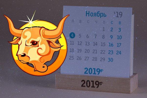 Звездный час для Тельца: Какой талисман с 5 по 20 ноября поможет «переписать» судьбу
