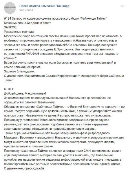 """Пригожин назвал не справившихся с запросом журналистов """"Файненшл Таймс"""" дегенератами"""