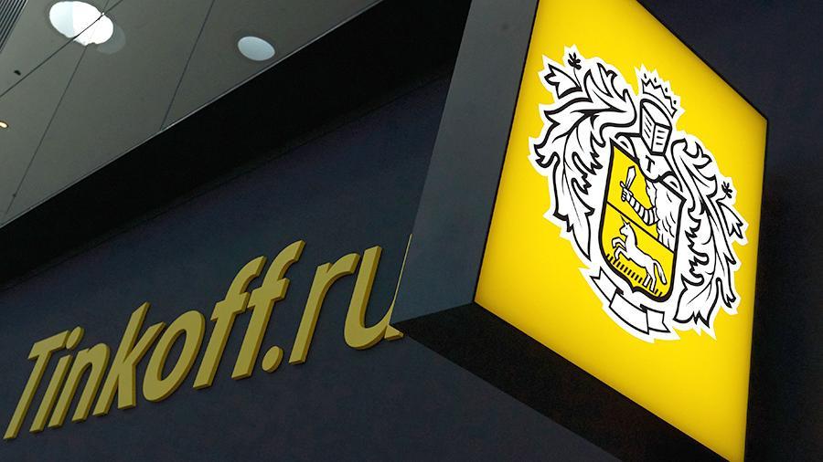 тинькофф банк кредит под залог машины условия кредитных организаций в сомнительные банки
