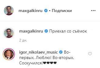 Всё ради любви - Орбакайте поборется за Галкина с настойчивым геем-Николаевым