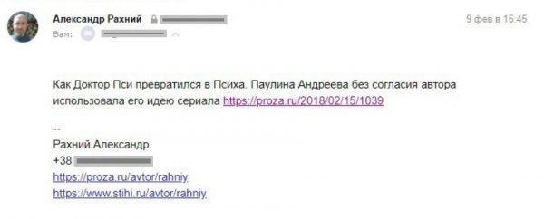 Бондарчук будет в гневе! Паулину Андрееву обвинили в «краже» идеи для «авторского» сериала