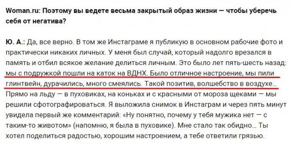 Юлия Ахмедова боится признать нетрадиционную ориентацию?