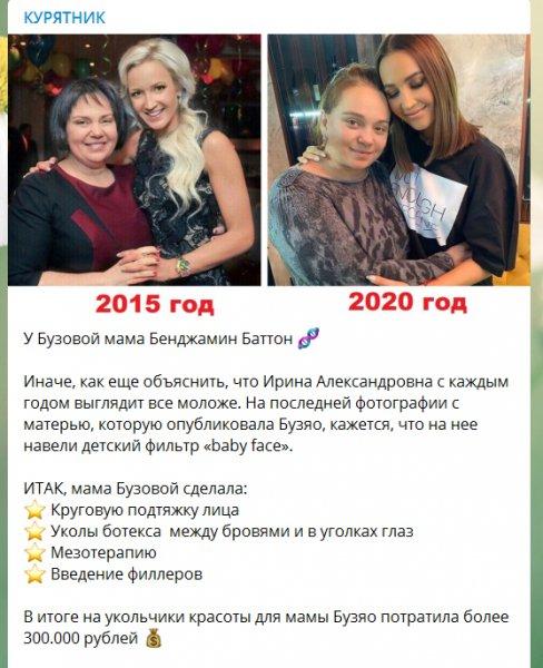 Ольгу Бузова выложила 300 тысяч рублей за «новое» лицо для своей матери