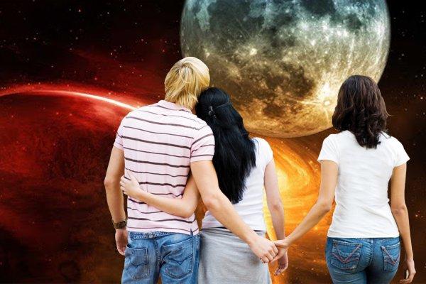 «Рогатый» день: Как Марс с Луной разрушают семьи?