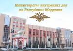 В Мордовии вынесен приговор виновному в ДТП, в котором погибли двое несовершеннолетних