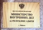В МВД по Республике Адыгея состоялось новое назначение